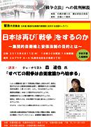 緊急市民集会「日本は再び戦争をするのか? ~集団的自衛権と安保法制の目的とは~」