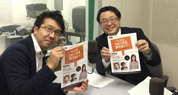 アナウンサーの水野善行さんと札幌弁護士会 人権擁護委員会 島田度先生