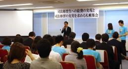 司法修習生への給費の実現と司法修習の充実を求める札幌集会